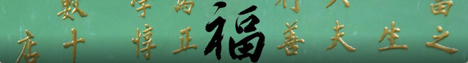 פנג שואי לבוגרים - עידן 9