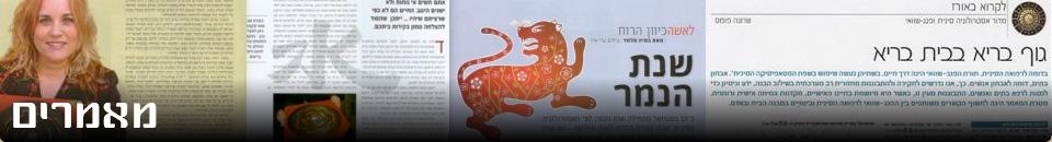חדש! האסטרולוגיה הסינית...חוגגת !