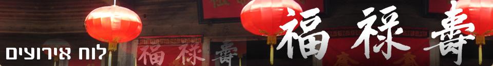לוח אירועים לימודי פנג שואי