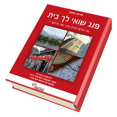 ספר פנג שואי לך לבית