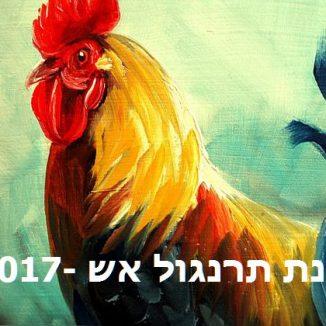 2017 שנת תרנגול האש