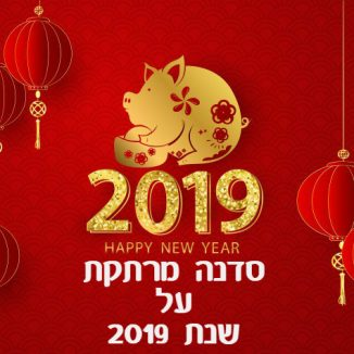 happy-chinese-new-year-2019_29865-334e